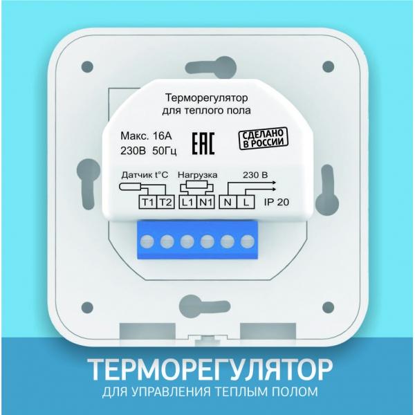 Терморегулятор теплого пола своими руками