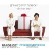 Летняя акция NANOBIDET: снижение цен!