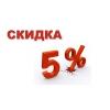 Получите праздничную скидку 5% до 25 февраля